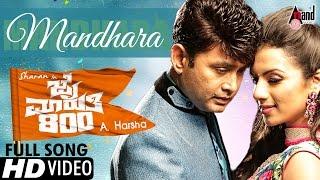 Jai Maruthi 800 | Mandhara | Full HD | Sharan | Shruthi Hariharan | Shubha Punja | Arjun Janya