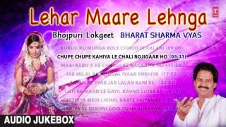 LEHAR MAARE LEHNGA | OLD BHOJPURI LOKGEET AUDIO SONGS JUKEBOX | SINGER - BHARAT SHARMA VYAS