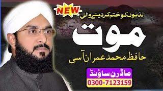 Hafiz Imran Aasi ( Maut ) By Modren Sound 03007123159
