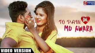 To Pain Mun Awara -  Odia New Music Video - Odia New Romantic Song