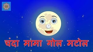 Hindi Nursery Rhymes | Chanda Mama Gol Matol