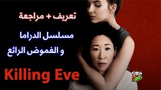 تعريف و مراجعة : مسلسل الغموض والإثارة الرائع ( Killing Eve )