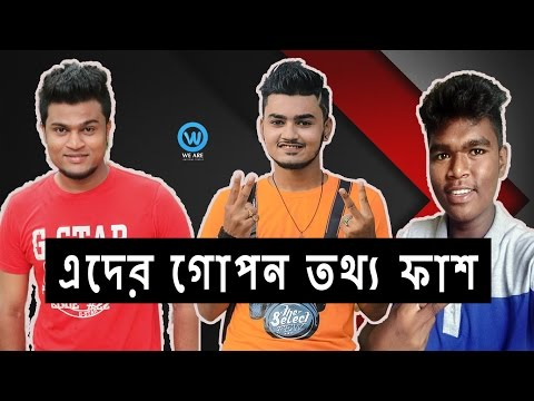 এদের গোপন তথ্য ফাশ | Mojar Tv | Bitla Boyz | Ali Gster | Bangla Funny Video | We Are Awesome People