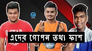এদের গোপন তথ্য ফাশ   Mojar Tv   Bitla Boyz   Ali Gster   Bangla Funny Video   We Are Awesome People