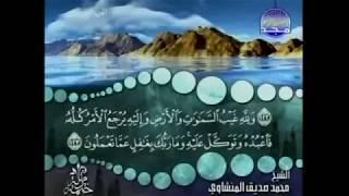 سورة يوسف كاملة ترتيل الشيخ محمد صديق المنشاوي من قناة المجد للقرآن الكريم