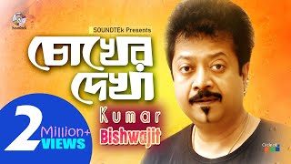 Kumar Bishwajit - Chokher Dekha | Bosonto Chuyeche | Soundtek