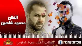 جننونا البنات الفنان محمود شاهين 2017