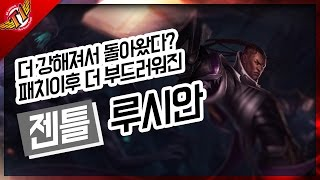 Bang played the buffed Lucian! [ Game Full ]