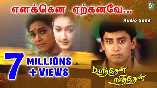 Parthen Rasithen Tamil Movie | Enakenna Yerkanave Song | Prashanth