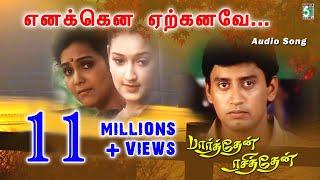 Parthen Rasithen Tamil Movie | Enakenna Yerkanave Song | Prashanth