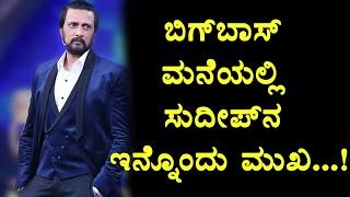 Sudeep another face in Bigg Boss Kannada | Sudeep | Top Kannada TV