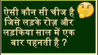 ऐसी कौन सी चीज है जिसे लड़के रोज़ और लड़किया साल में एक बार पहनती है ?paheliyan hindi