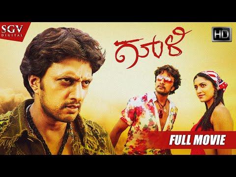 Xxx Mp4 Gooli Kannada Full Movie Kannada Movies Full Kiccha Sudeep Mamatha Mohandas 3gp Sex