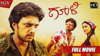 Gooli Kannada Full Movie | Kannada Movies Full | Kiccha Sudeep, Mamatha Mohandas