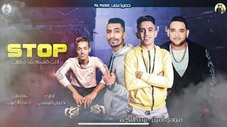 "مهرجان "" ستوب STOP "" مودي امين - بيدو النجم - انتاج محمود حسان 2020"