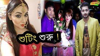 নতুন সিনেমায় শুটিং শুরু করছেন অপু বিশ্বাস।Bappy Chowdhury|Apu Biswas| New Movie