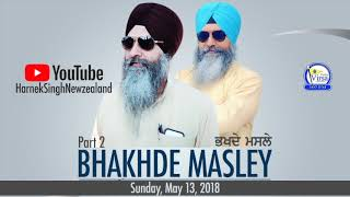Bhakhde Masley | 13 May 2018 | Part 2 | Harnek Singh Newzealand