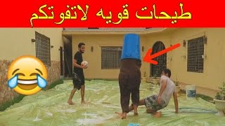 تحدي الملعب الصابوني...طيحات قويه لاتفوتكم!!!
