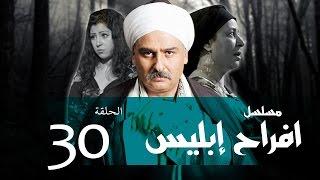 Afrah Ebles _ Episode |30| مسلسل أفراح ابليس_الحلقه الثلاثون