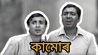 কামোৰ | Assamese Comedy Video 2018