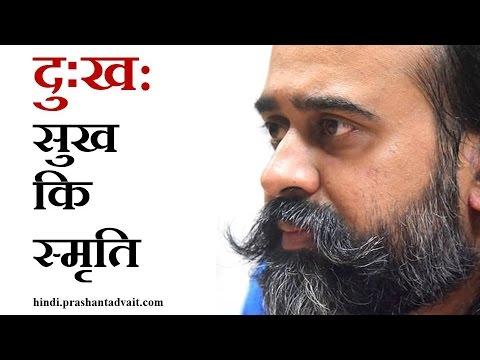 Acharya Prashant on Dadu Dayal: दुःख - सुख की स्मृति(Suffering - Memory of happiness)
