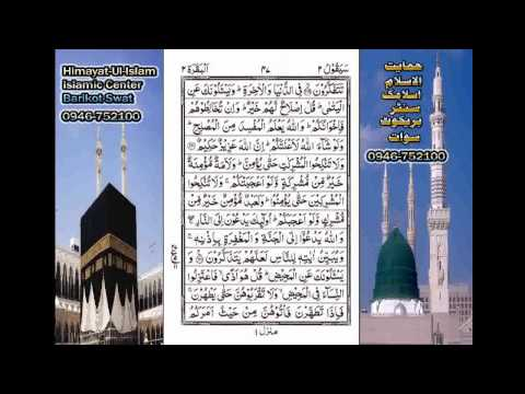 Xxx Mp4 Complete Quran With Pashto Translation Para 2 3gp Sex