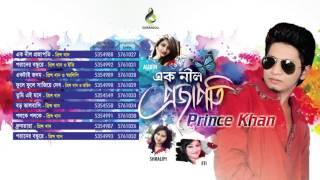 Ek Nil Projapoti by Prince Khan feat. Aurin, Shralipi, Eti | Audio Album 2016