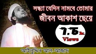 Sondha Jedin Nambe #1 | New Islamic Song | Ainuddin Al-Azad