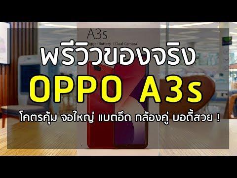 Xxx Mp4 พรีวิว OPPO A3s คุ้มสุด 4 Xxx บาท จอยักษ์ แบตอึด กล้องคู่ 3gp Sex