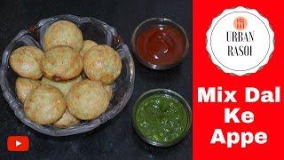 Mix Dal Appe | Appe | अप्पे | Paniyaram | Appam | मिक्स दाल अप्पे | Urban Rasoi