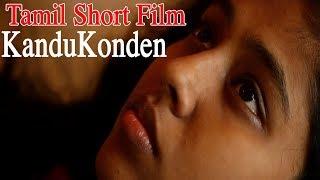Tamil short films kandukonden tamil short film, tamil short films 2018 red pix short film