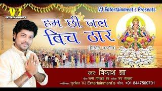 हम  छी  जल  बिच  ठार// VIDEO  SONG  !! VIKASH JHA VJ मैथिली  छठ  गीत  2017