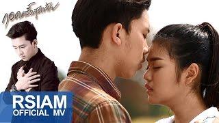 กอดครั้งสุดท้าย Feat. ธัญญ่า อาร์ สยาม : เบิ้ล ปทุมราช อาร์ สยาม [Official MV]