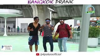 | BANGKOK PRANK | By Nadir Ali & Ahmed In | P4 Pakao | 2017