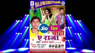JIO SIM KE OFFER  जिओ सिम फ्री  Bhojpuri Song 2016 by Manoj Lahri