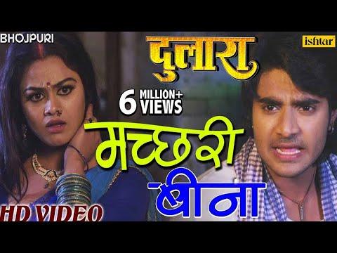 Xxx Mp4 मच्छरी बीना Machhari Bina Dulaara New Bhojpuri Song 2017 Pradeep Pandey Chintu Tanushree 3gp Sex