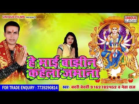 2018 का हिट देवी गीत || He Maai Bajhin Kahela Jamana ~ Badari Bedardi Neha Raaj ~ Devi Geet 2018
