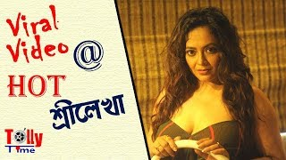 নিজের Hot Viral Video নিয়ে অকপট Sreelekha Mitra