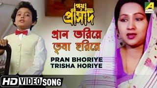 Pran Bhoriye Trisha Horiye | Rabindra Sangeet | Arundhati Holme Chowdhury