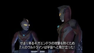 Edisi Lebaran : Ultraman Cosmos Vs Justice Story Ps2 - Ultraman Fighting Evolution 3 Indonesia.