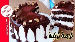 كيكة بالشوكولاتة بكريمة تركية جديدة / كيك للمناسبات طعم مره خطيييييير