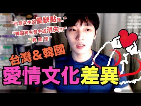 Xxx Mp4 中文CC 韓國人告訴你台灣韓國愛情文化差異 分析 韓國人會突然消失 異國戀 3gp Sex