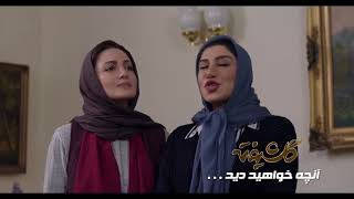 Golshifteh Series Episode 13 - teaser / سریال گلشیفته قسمت سیزدهم - تیزر