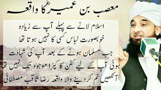 Emotional Islamic story Musaib bin umair islam ki gurbat ki kahani by Raza Saqib mustafai