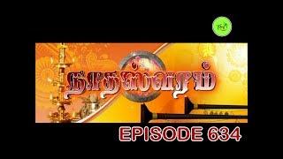 NATHASWARAM|TAMIL SERIAL|EPISODE 634