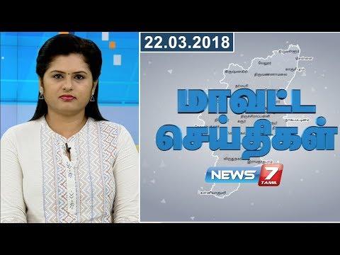 Xxx Mp4 Tamil Nadu District News 01 22 03 2018 News7 Tamil 3gp Sex