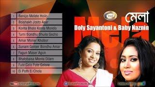 images Mela মেলা Doly Sayantoni Baby Naznin Full Audio Bangla Album Sonali Products