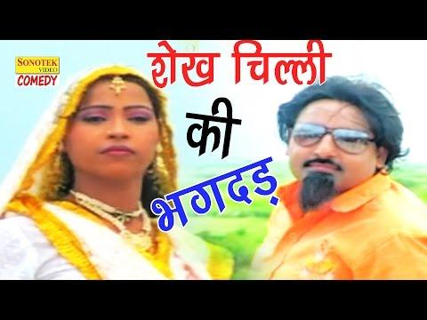 Xxx Mp4 Shekh Chilli Ki New Comedy Film शेख चिल्ली की भगदड़ Shekh Chilli Ki Bhagdad Hit Comedy 2017 3gp Sex