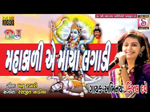Xxx Mp4 Kinjal Dave DJ Mahakali Ae Maya Lagadi Latest Gujarati DJ Garba Matajina Garba 2017 Navratri 3gp Sex