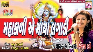 Kinjal Dave  DJ Mahakali Ae Maya Lagadi  Latest Gujarati DJ Garba  Matajina Garba 2017 Navratri